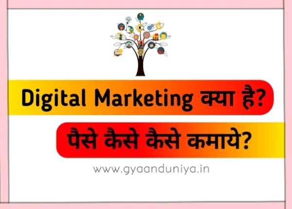 Digital Marketing Kya Hai? 2021 Me Digital Marketing se Paise Kaise Kamaye? Digital marketer meaning in hindi
