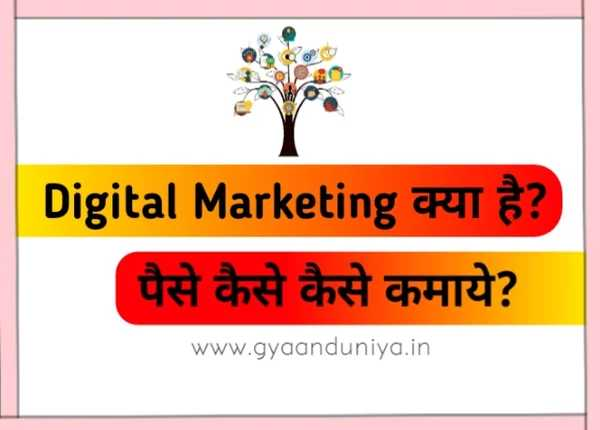 Digital Marketing Kya Hai? 2021 Me Digital Marketing se Paise Kaise Kamaye?