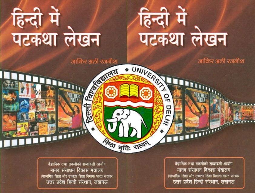 Hindi men Patkatha Lekhan - film script in hindi