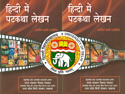 Script Writing Book in Hindi