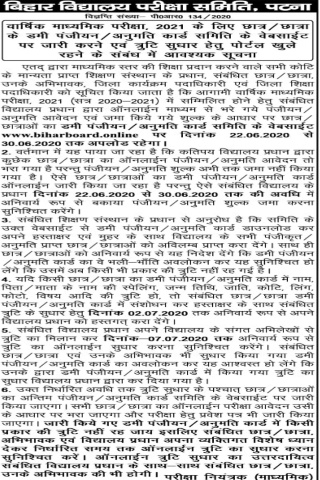 Bihar Matric session 2020-21