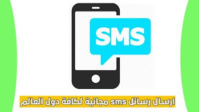 ارسال رسائل sms مجانية لجميع انحاء العالم بشكل مجاني