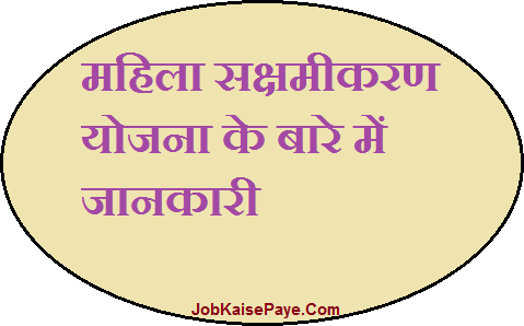 What is the benefit of women empowerment scheme