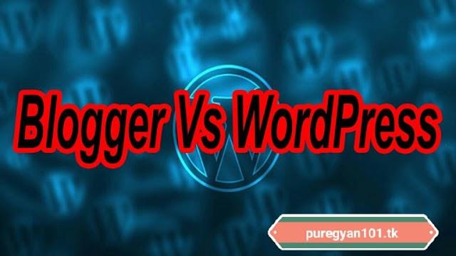 Blogger Vs WordPress : Which is Better in Hindi – कौन सा ज्यादा अच्छा (बेहतर) है - Pure Gyan