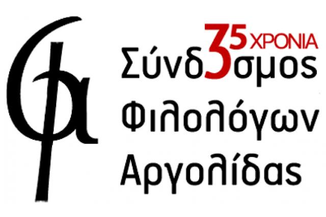 """Ακυρώνεται στο Ναύπλιο η παρουσίαση του βιβλίου """" Η Μάχη του Μαραθώνα"""""""