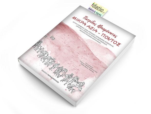 Συλλογικό: «Πατρίδες Αλησμόνητες, Μικρά Ασία - Πόντος», κριτική της Χρύσας Κουράκη