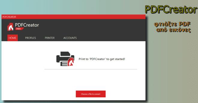PDFCreator 3.3.0 - Δημιουργήστε αρχεία PDF από εικόνες και το αντίστροφο