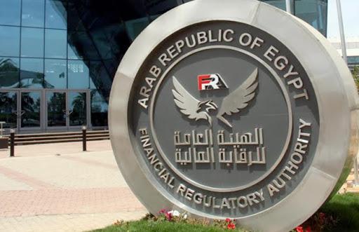 وظائف حكومية في الهيئة العامة للرقابة المالية 2021