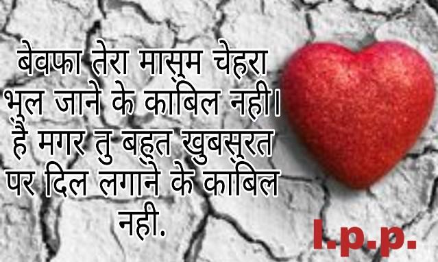 I Hate You Shayari-Nafrat Shayari SMS in Hindi