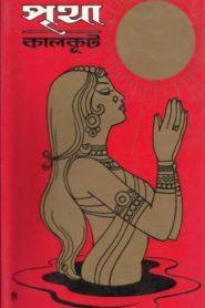 Pritha By Kalkut