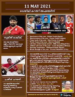 Daily Malayalam Current Affairs 11 May 2021
