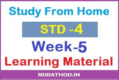 Class 4 Homework pdf Week 5 Download 2020