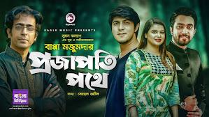 Chilekothar Prem Natok Song Lyrics (প্রজাপতি পথে) Bappa Mazumder