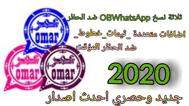 تحميل واتساب عمر باذيب OBWhatsApp اخر اصدار جديد 2020