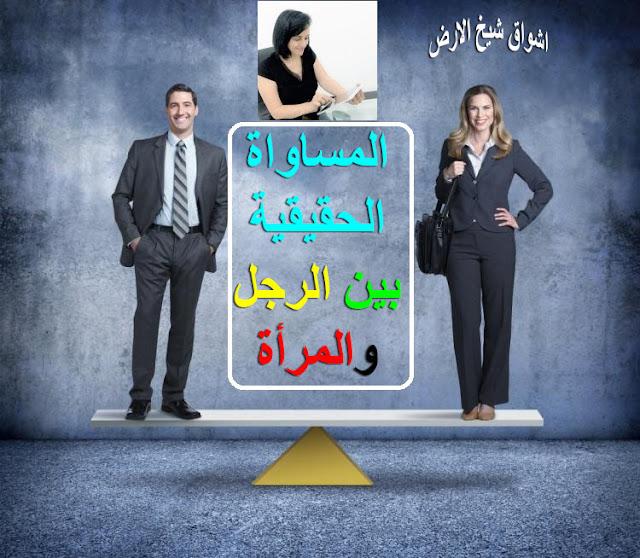 """""""المساواة بين الرجل والمرأة""""  """"المساواة بين الرجل والمرأة في الميراث""""  """"المساواة بين الرجل والمرأة في العمل""""  """"المساواة بين الرجل والمرأة في الغرب""""  """"المساواة بين الرجل والمرأة في القران""""  """"المساواة بين الرجل والمرأة في الاسلام""""  """"المساواة بين الرجل والمرأة مقال""""  """"المساواة بين الرجل والمرأة في المجتمع""""  """"المساواة بين الرجل والمرأة في الحقوق والواجبات""""  """"المساواة بين الرجل والمرأة اسلام ويب""""  """"المساواة بين الرجل والمرأة في مجتمعنا""""  """"المساواة بين الرجل والمرأة في التعليم""""  """"المساواة بين الرجل والمرأة في الاسلام pdf""""  """"المساواة بين الرجل والمرأة في الميراث تونس""""  """"المساواة بين الرجل والمرأة في الميراث pdf""""  """"المساواة بين الرجل والمرأة في الإرث""""  """"المساواة بين الرجل والمرأة في الإرث تونس""""  """"المساواة بين المرأة والرجل في الميراث""""  """"حكم المساواة بين الرجل والمرأة في الميراث""""  """"حكم المساواة بين الرجل والمرأة في الميراث اسلام ويب""""  """"قانون المساواة بين الرجل والمرأة في الميراث""""  """"المساواة في الميراث بين الرجل والمرأة""""  """"بحث عن المساواة بين الرجل والمرأة في الميراث""""  """"المساواة بين الرجل والمرأة في العمل pdf""""  """"المساواة بين المرأة والرجل في العمل""""  """"عدم المساواة بين الرجل والمرأة في العمل""""  """"موضوع عن المساواة بين الرجل والمرأة في حق العمل""""  """"المساواة بين الجنسين في التعليم""""  """"المساواة بين الرجل والمرأة في القران الكريم""""  """"المساواة بين الرجل والمرأة في الاسلام ويكيبيديا""""  """"المساواة بين الرجل والمرأة في الاسلام بالانجليزي""""  """"مساواة بين الرجل والمرأة في الاسلام""""  """"المساواة بين الرجال والنساء في الاسلام""""  """"المساواة بين المرأة والرجل في القرآن""""  """"المساواة بين المرأة والرجل في الاسلام""""  """"اوجه المساواة بين الرجل والمرأة في الاسلام""""  """"مظاهر المساواة بين الرجل والمرأة في الاسلام""""  """"المساواة بين الرجل والمرأة مقالة""""  """"مقالة عن المساواة بين الرجل والمرأة""""  """"مقال عن المساواة بين الرجل والمرأة""""  """"مقالات عن المساواة بين الرجل والمرأة""""  """"مقال حول المساواة بين الرجل والمرأة""""  """"موضوع مقالي حول المساواة بين الرجل والمرأة""""  """"مقالة عن معنى المساواة بين الرجل والمرأة""""  """"مقالة اجتماعية عن المساواة بين الرجل والمرأة""""  """"مقال عن معنى المساواة بين الرجل والمرأه""""  """"برجراف عن المساواة بين الرجل والمرأة"""