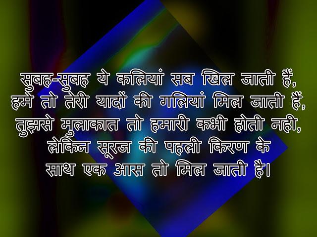 motivational shayari in hindi hd