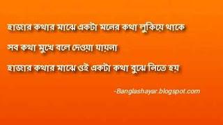 Bangla Romantic Love Quotes