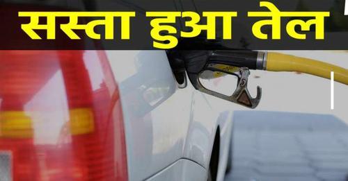 खुशखबरी: सस्ता हुआ तेल, आज ही फुल करवा लीजिए गाड़ी की टंकी