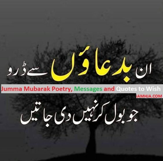 Jumma Mubarak Poetry, Messages and Quotes to Wish