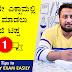 ಯಾವುದೇ ಎಕ್ಸಾಮಲ್ಲಿ ಟಾಪ ಮಾಡಲು ಈಜಿ ಟಿಪ್ಸ : Best Tips to Crack Any Exam Easily in Kannada - Study Tips in Kannada