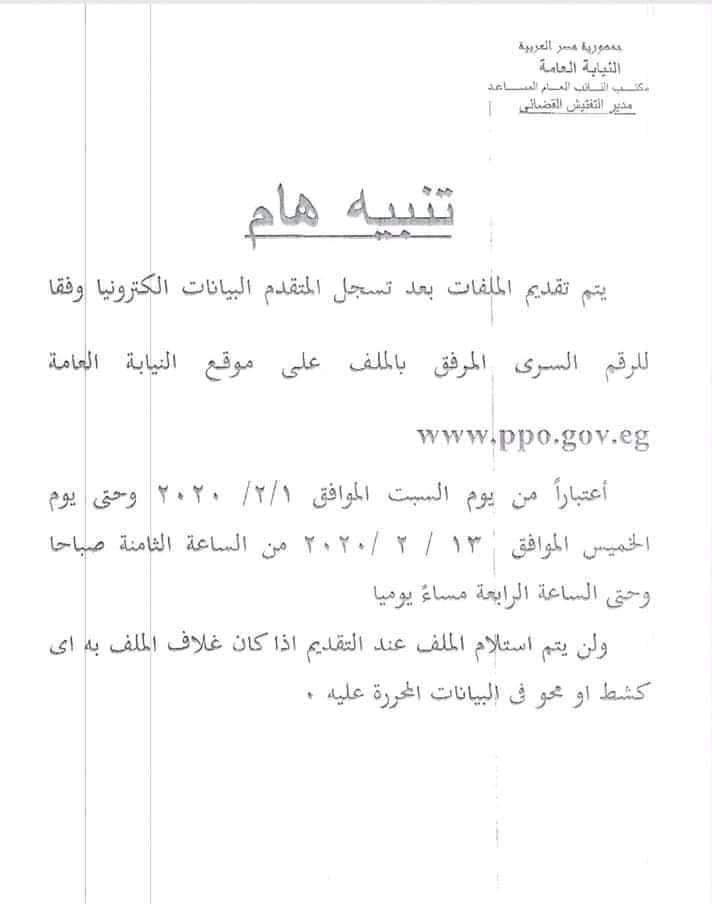 رابط تقديم وظائف معاون نيابة ppo.gov.eg
