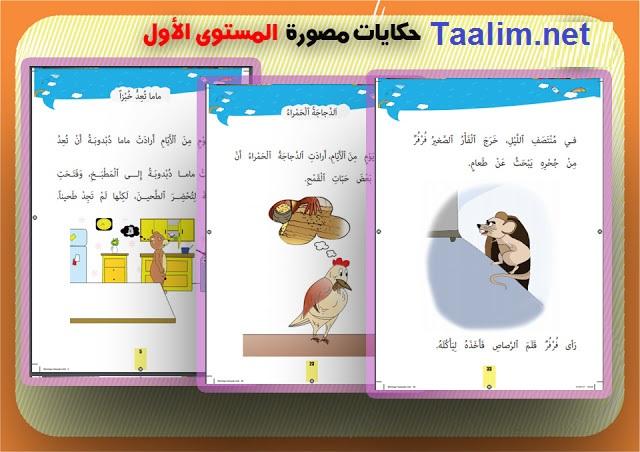 حكايات مصورة لتنمية الرصيد اللغوي لتلاميذ المستوى الأول و الثاني تعليم نت