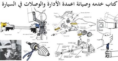 خدمه وصيانة اعمدة الأدارة والوصلات في السيارة pdf
