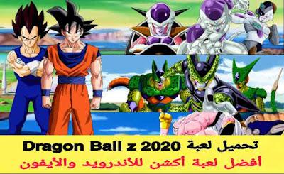 تحميل دراغون بول 2020 Dragon Ball | افضل لعبة اكشن للاندرويد والايفون