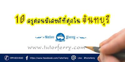 เรียนพิเศษที่จันทบุรี