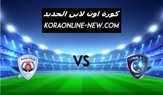 مشاهدة مباراة الهلال وأبها بث مباشر اون لاين اليوم 4-2-2021 الدوري السعودي