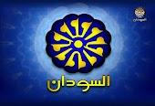 الان تردد قناة السودان 2019 الجديد بتقنية HD عالية الدقة بدون تقطيع Frequency Channel Sudan TV لمتابعة أخبار السودان الآن
