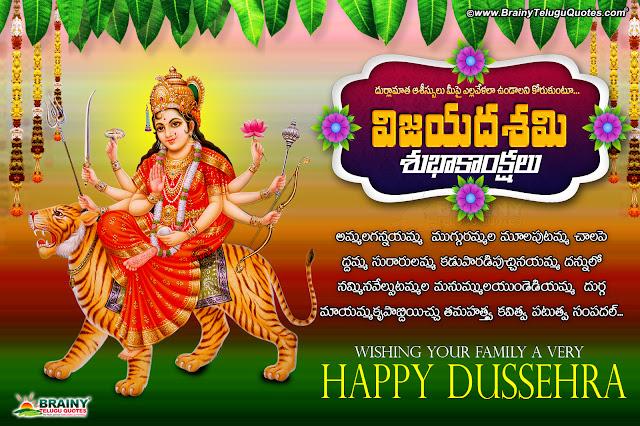 happy dussehra greetings, best telugu dussehra navaraatri greetings, vijayadasami greetings wallpapers