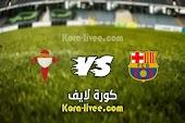 نتيجة مباراة برشلونة وسيلتا فيغو كورة لايف 16-05-2021 الدوري الاسباني