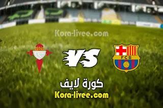 مشاهدة مباراة برشلونة وسيلتا فيغو بث مباشر كورة لايف 16-05-2021 الدوري الاسباني