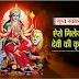 Gupt Navratri 2019: गुप्त नवरात्रि पर्व क्यों और कब, जानिए...