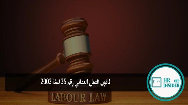تحميل قانون العمل العماني رقم 35 لسنة 2003