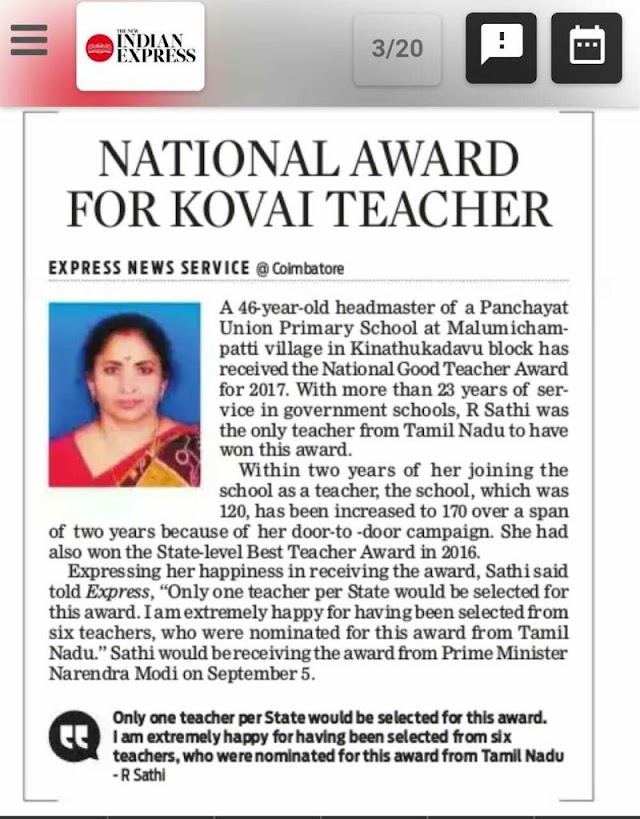2017-NATIONAL AWARD FOR KOVAI TEACHER- R.SATHI WAS THE ONLY TEACHER FROM TAMILNADU TO HAVE WON THIS AWARD