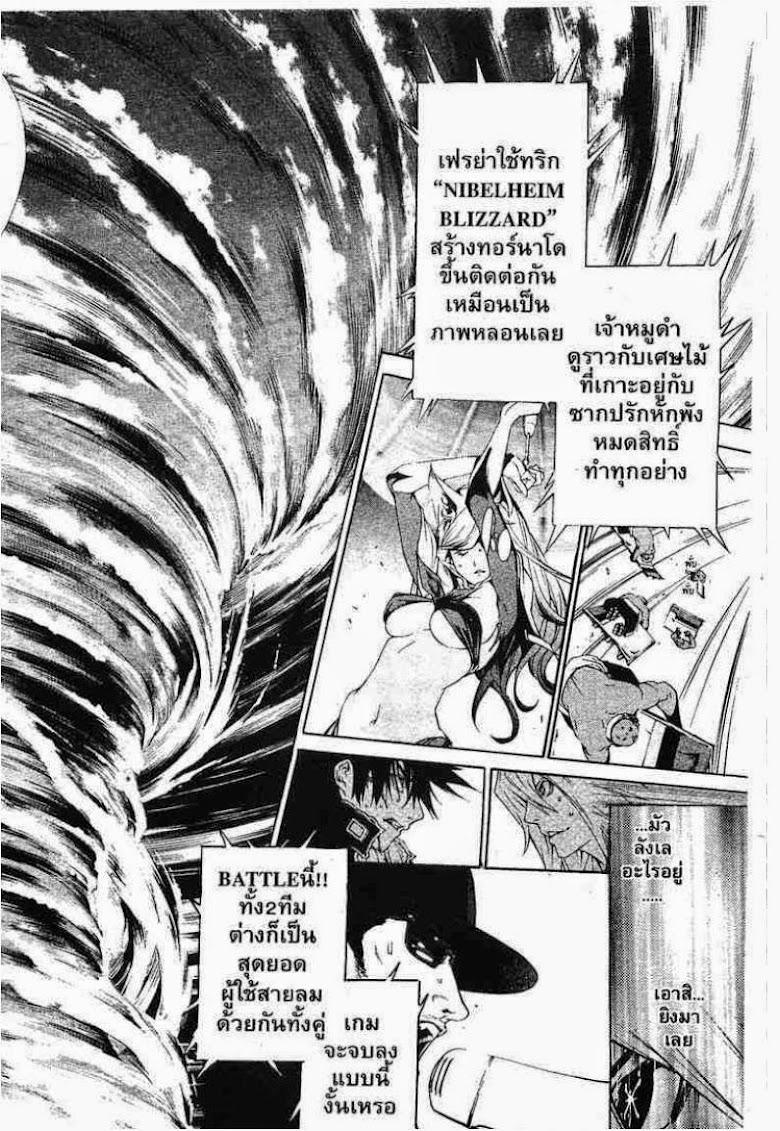 Air Gear - หน้า 121