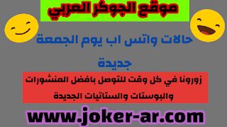حالات واتس اب يوم الجمعة جديدة - الجوكر العربي