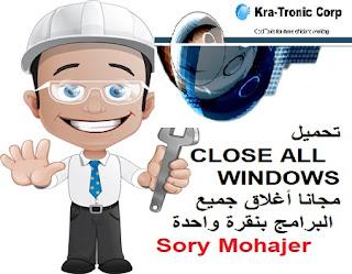 تحميل CLOSE ALL WINDOWS مجانا أغلاق جميع البرامج بنقرة واحدة