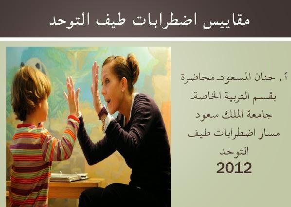 للتحميل: تجميعية مهمة عن التوحد autism باللغة العربية