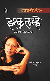 book-inaugrate-ishq-lamhen