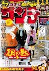 Finaliza el manga Silver Spoon