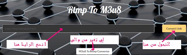موقع لتحويل روابط Rtmp الى M3u8 والعكس صحيح