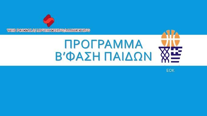 Πανελλήνιο πρωτάθλημα παίδων Β' φάση | Πρόγραμμα