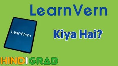LearnVern क्या है?