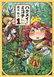 Hakumei to Mikochi ost full version