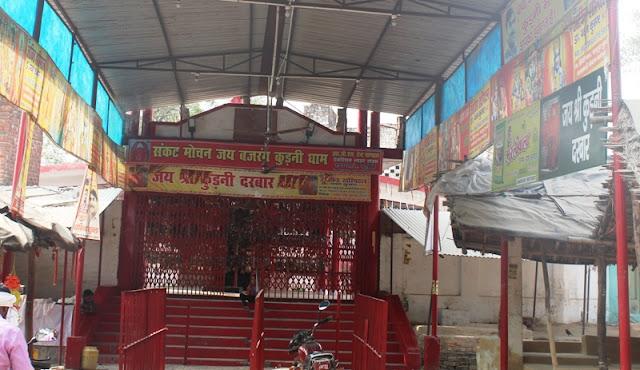 Hanuman Temple Kudni Kanpur Uttar Pradesh