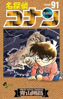 名探偵コナン コミック 第91巻 | 青山剛昌 Gosho Aoyama |  Detective Conan Volumes