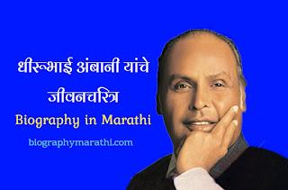 Dhirubhai Ambani Biography in Marathi